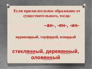 Если прилагательное образовано от существительного, тогда: 1. в суффиксах –ан