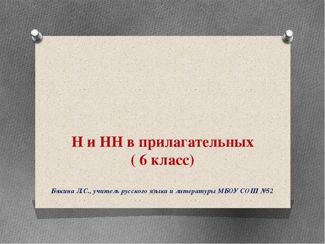 Н и НН в прилагательных ( 6 класс) Бякина Л.С., учитель русского языка и лите...