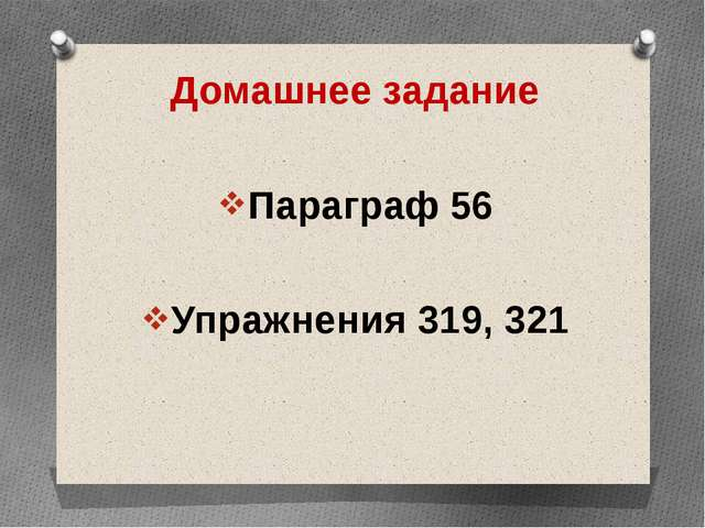 Домашнее задание Параграф 56 Упражнения 319, 321