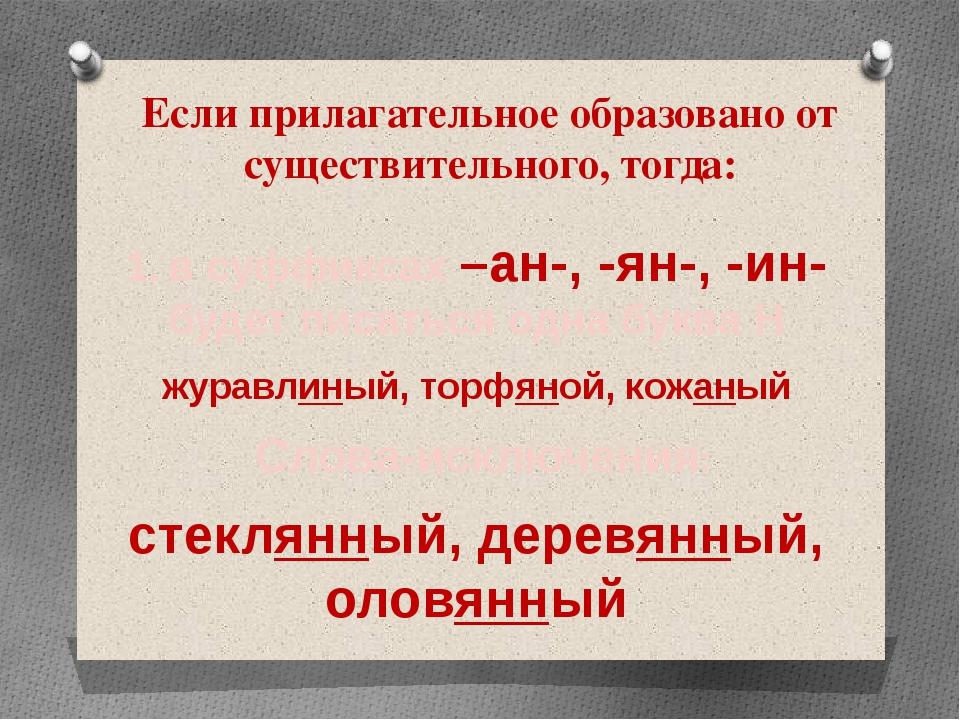 Если прилагательное образовано от существительного, тогда: 1. в суффиксах –ан...