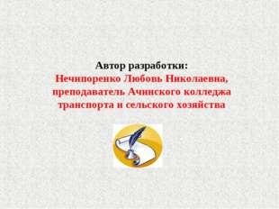 Автор разработки: Нечипоренко Любовь Николаевна, преподаватель Ачинского колл