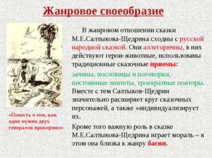 Жанровое своеобразие В жанровом отношении сказки М.Е.Салтыкова-Щедрина сходны