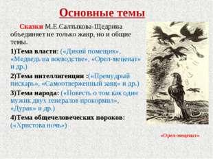 Основные темы Сказки М.Е.Салтыкова-Щедрина объединяет не только жанр, но и об