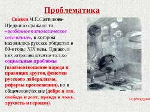 Проблематика Сказки М.Е.Салтыкова-Щедрина отражают то «особенное патологическ