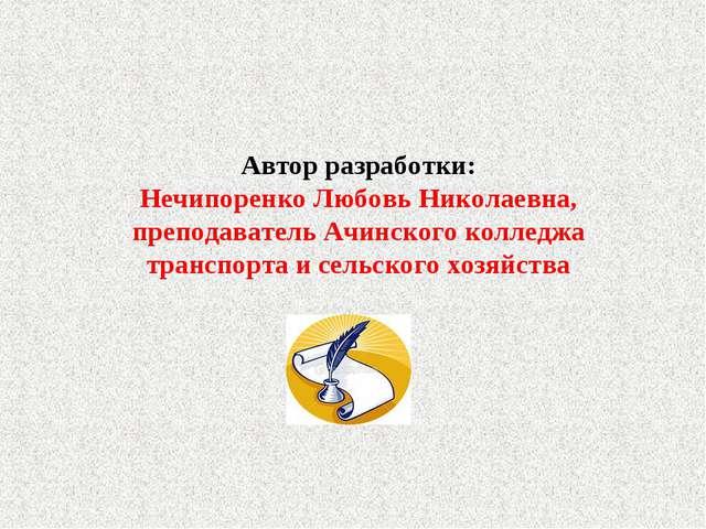 Автор разработки: Нечипоренко Любовь Николаевна, преподаватель Ачинского колл...