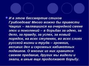 И в этом бессмертие стихов Грибоедова! Много можно бы привести Чацких -- явля