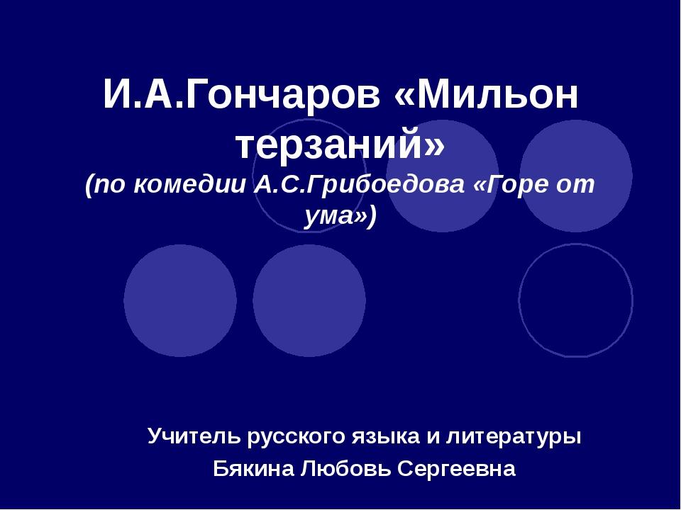И.А.Гончаров «Мильон терзаний» (по комедии А.С.Грибоедова «Горе от ума») Учит...