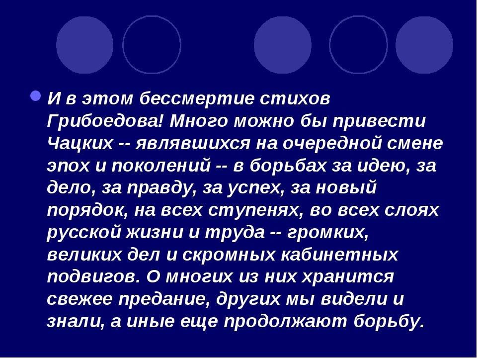 И в этом бессмертие стихов Грибоедова! Много можно бы привести Чацких -- явля...