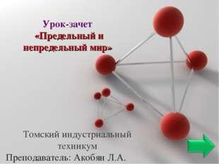 Powerpoint Templates Урок-зачет «Предельный и непредельный мир» Томский индус
