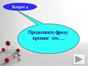 Продолжите фразу: крекинг это…. Powerpoint Templates Page *