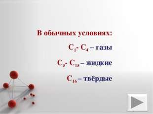 В обычных условиях: С1- С4– газы С5- С15– жидкие С16– твёрдые Powerpoint T