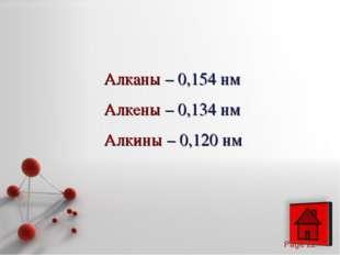 Алканы – 0,154 нм Алкены – 0,134 нм Алкины – 0,120 нм Powerpoint Templates Pa