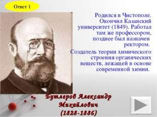 Родился в Чистополе. Окончил Казанский университет (1849). Работал там же пр