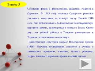 Советский физик и физикохимик, академик. Родился в Саратове. В 1913 году око
