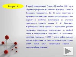 Русский химик-органик. Родился 22 декабря 1838 года в деревне Черноречье близ