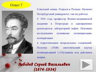 Советский химик. Родился в Польше. Окончил Петербургский университет, там же