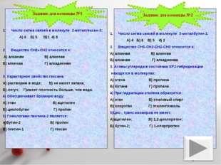 Число сигма связей в молекуле 2-метилгексен-3: А) 6 Б) 5 В)1 4) 8 Вещество CH