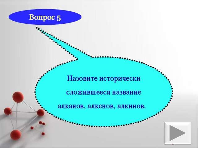 Назовите исторически сложившееся название алканов, алкенов, алкинов. Powerpoi...