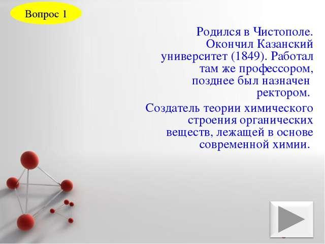 Родился в Чистополе. Окончил Казанский университет (1849). Работал там же пр...