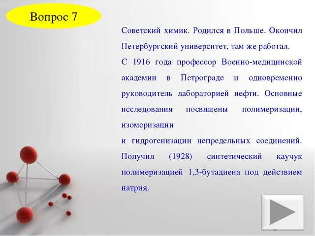 Советский химик. Родился в Польше. Окончил Петербургский университет, там же...
