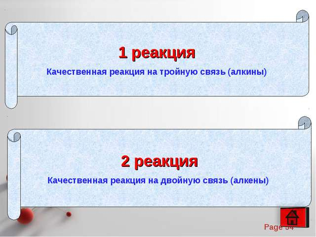 1 реакция Качественная реакция на тройную связь (алкины) 2 реакция Качественн...