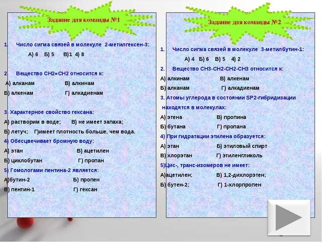 Число сигма связей в молекуле 2-метилгексен-3: А) 6 Б) 5 В)1 4) 8 Вещество CH...