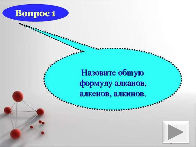 Назовите общую формулу алканов, алкенов, алкинов. Powerpoint Templates Page *