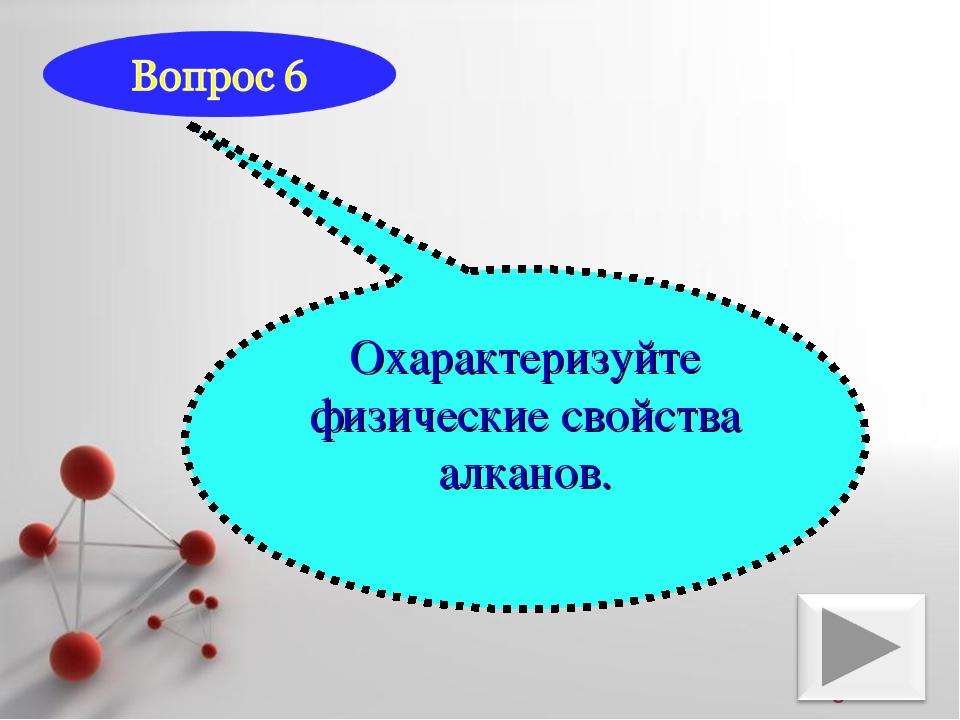 Охарактеризуйте физические свойства алканов. Powerpoint Templates Page *