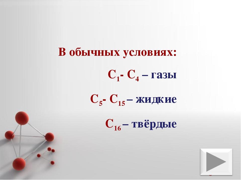 В обычных условиях: С1- С4– газы С5- С15– жидкие С16– твёрдые Powerpoint T...