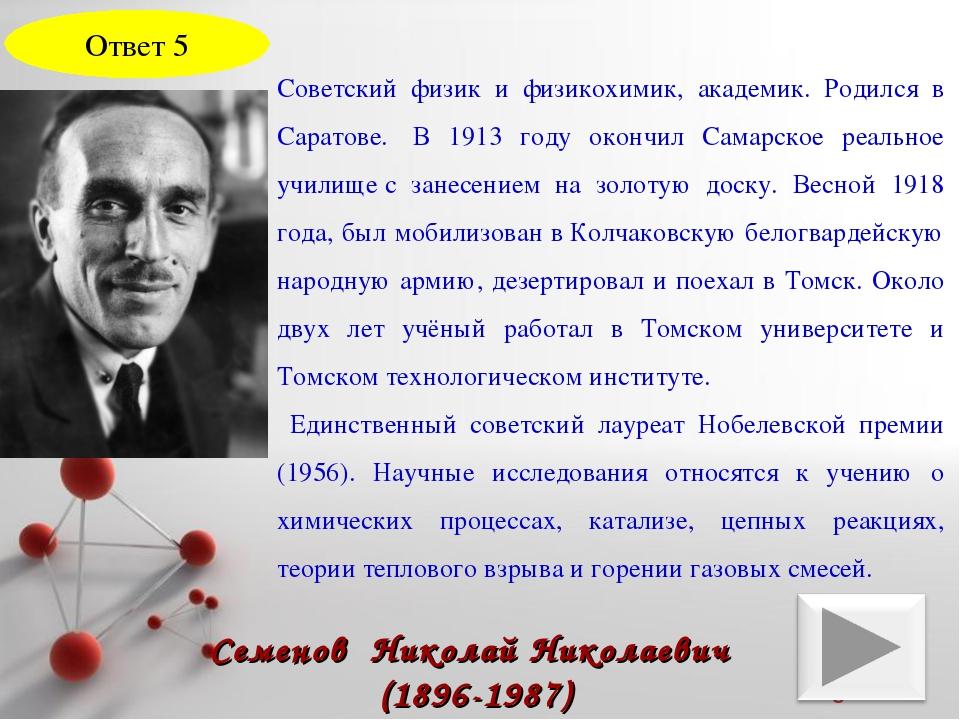 Советский физик и физикохимик, академик. Родился в Саратове. В 1913 году око...