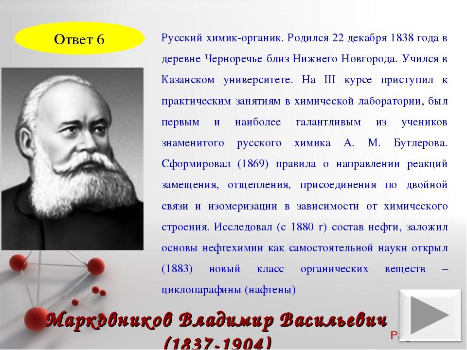 Русский химик-органик. Родился 22 декабря 1838 года в деревне Черноречье близ...