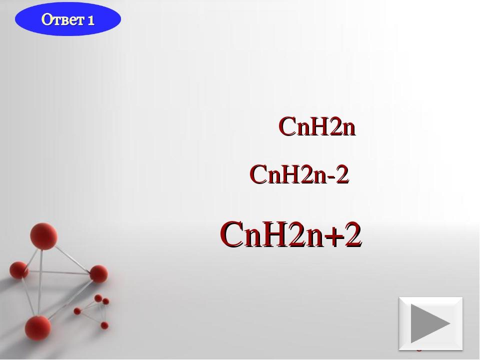 CnH2n CnH2n-2 CnH2n+2 Powerpoint Templates Page *