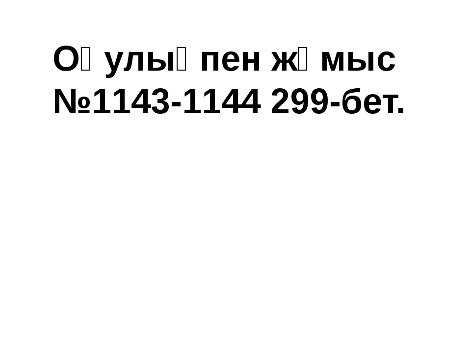 Оқулықпен жұмыс №1143-1144 299-бет.
