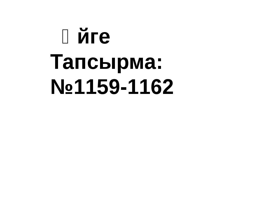 Үйге Тапсырма: №1159-1162