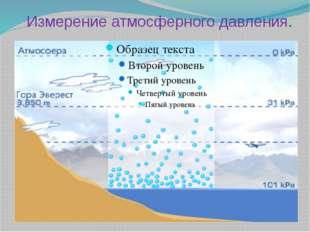 Измерение атмосферного давления. С изменением высоты и/или температуры атмосф