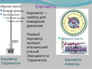 Барометр Барометр ― прибор для измерения давления. Первый барометр изобрел ит