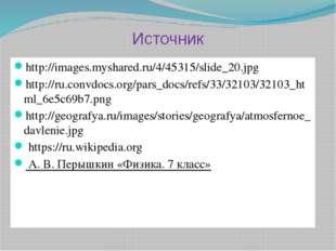 Источник http://images.myshared.ru/4/45315/slide_20.jpg http://ru.convdocs.or