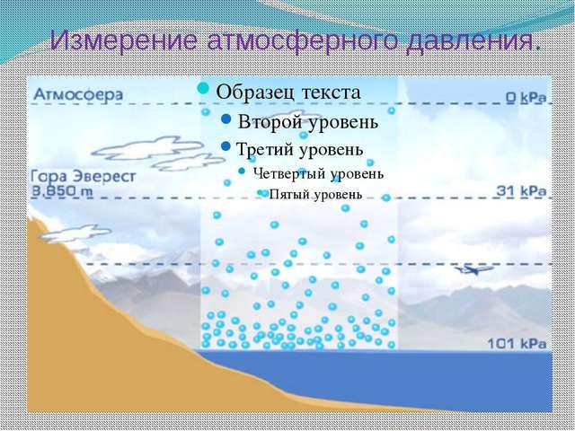 Измерение атмосферного давления. С изменением высоты и/или температуры атмосф...