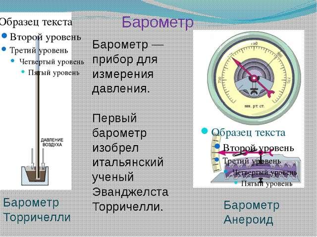 Барометр Барометр ― прибор для измерения давления. Первый барометр изобрел ит...