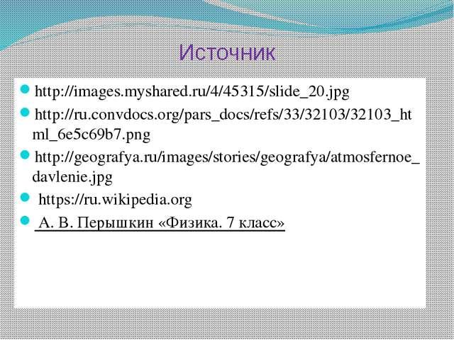 Источник http://images.myshared.ru/4/45315/slide_20.jpg http://ru.convdocs.or...