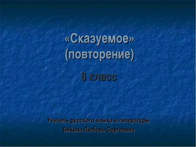 «Сказуемое» (повторение) 8 класс Учитель русского языка и литературы Бякина Л...