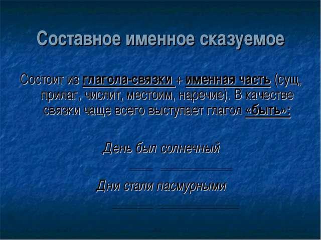 Составное именное сказуемое Состоит из глагола-связки + именная часть (сущ, п...