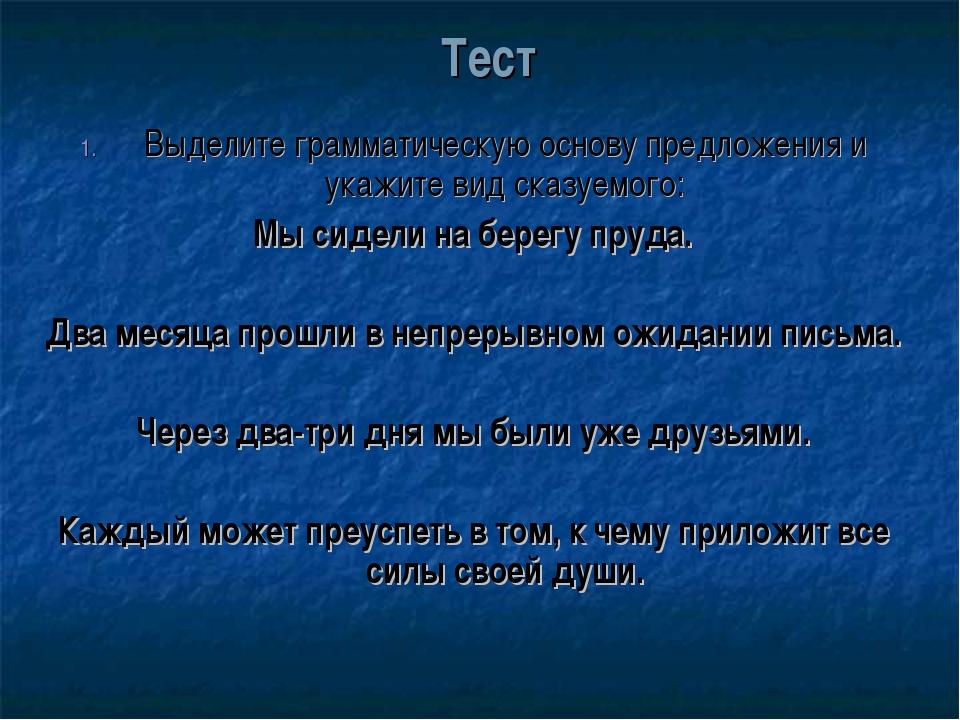 Тест Выделите грамматическую основу предложения и укажите вид сказуемого: Мы...