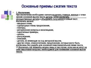 Основные приемы сжатия текста 1. Исключение. При исключении необходимо сначал