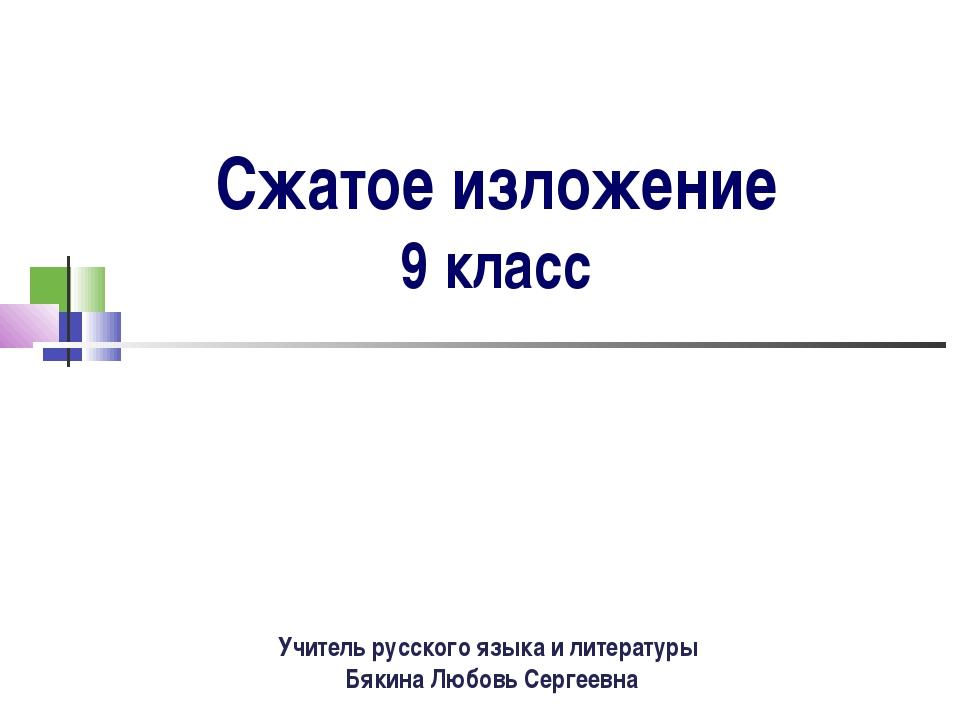 Сжатое изложение 9 класс Учитель русского языка и литературы Бякина Любовь С...