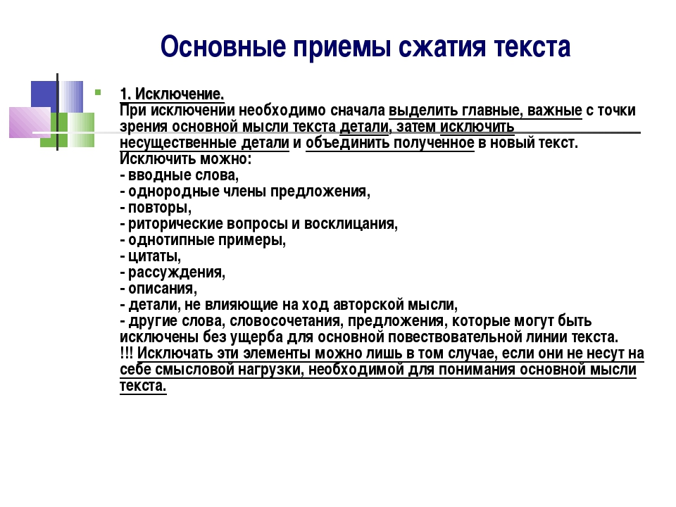 Основные приемы сжатия текста 1. Исключение. При исключении необходимо сначал...