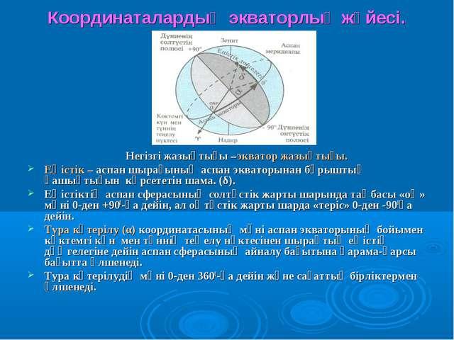 Координаталардың экваторлық жүйесі. Негізгі жазықтығы –экватор жазықтығы. Еңі...