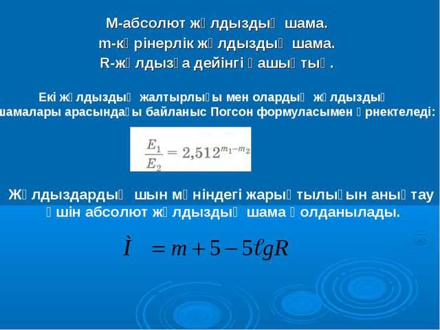 М-абсолют жұлдыздық шама. m-көрінерлік жұлдыздық шама. R-жұлдызға дейінгі қаш...