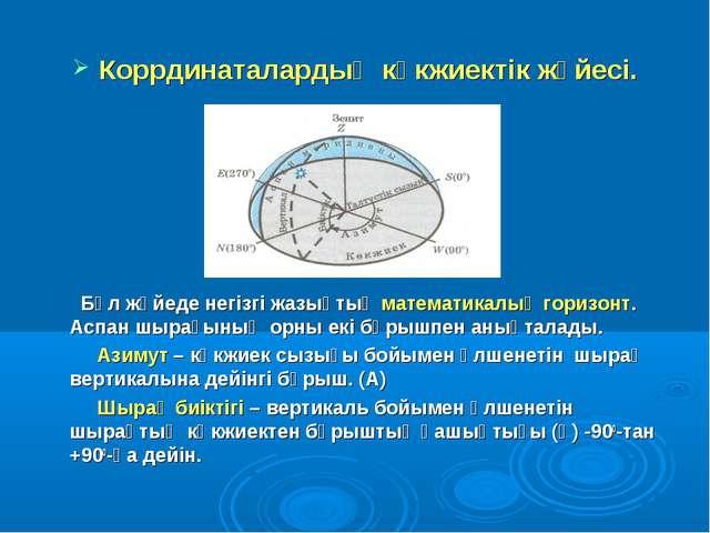Коррдинаталардың көкжиектік жүйесі. Бұл жүйеде негізгі жазықтық математикалық...