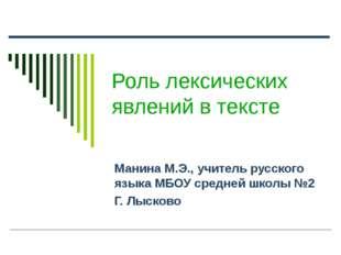 Роль лексических явлений в тексте Манина М.Э., учитель русского языка МБОУ ср